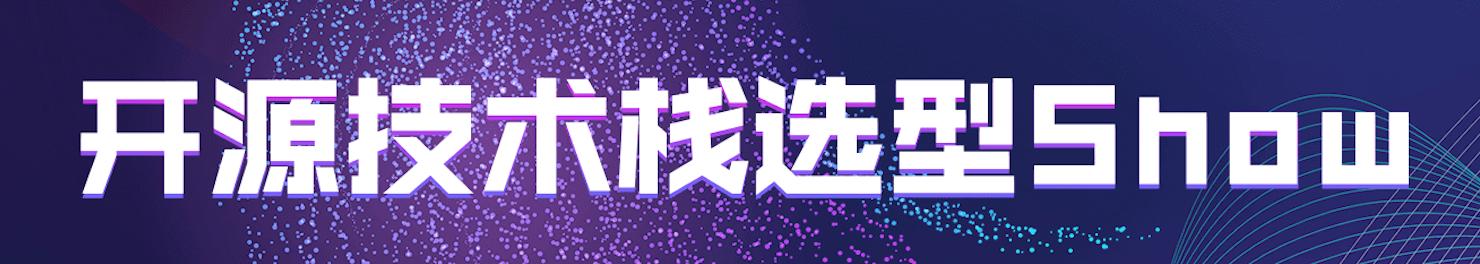 "CSDN""开源服务加速计划""是什么?""开源技术栈选型 Show"" 回顾|Code China"